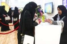 سعودی مالیاتی اداروں اور بیمہ کمپنیوں میں غیر ملکی ملازمین کی تعداد ..