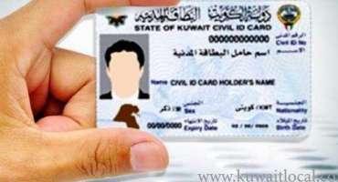 کویت میں نیا اقامہ سسٹم غیر مُلکیوں کے لیے دردِ سر بن گیا