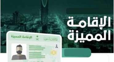 سعودی عرب کا منفرد اقامہ دُنیا بھر کے لوگوں کے لیے پُرکشش آفر بن گیا