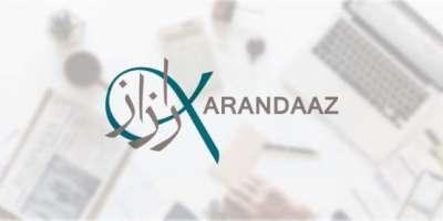 کارانداز کے مالیاتی شمولیت کے چیلنج 2020 کا اجراء