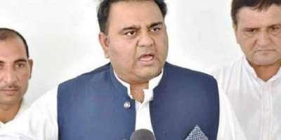 وفاقی وزیر اطلاعات چوہدری فواد حسین نے جہلم میں 26 ہزار پودے لگانے کی ..