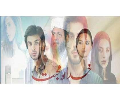 ''خدا اور محبت 3'' نے بھارت میں بھی مقبولیت کے ریکارڈز توڑ ڈالے