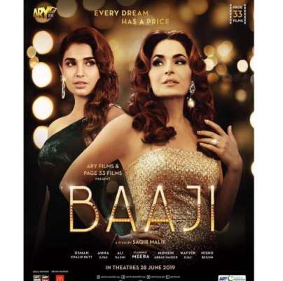 اداکارہ میرا کی فلم ''باجی '' کا ٹیزر ریلیز کر دیا گیا