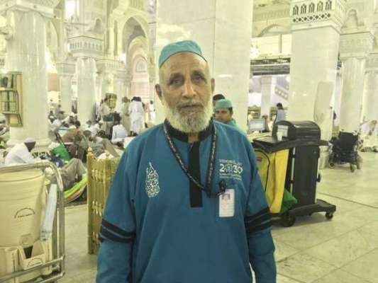 مسجد الحرام کی 30 سالوں سے صفائی کرنے والا پاکستانی کارکن کون ہے؟