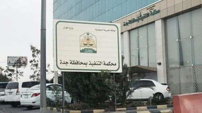 سعودی عرب کی انتظامی عدالتیں تیزی سے مقدمات نمٹانے لگیں