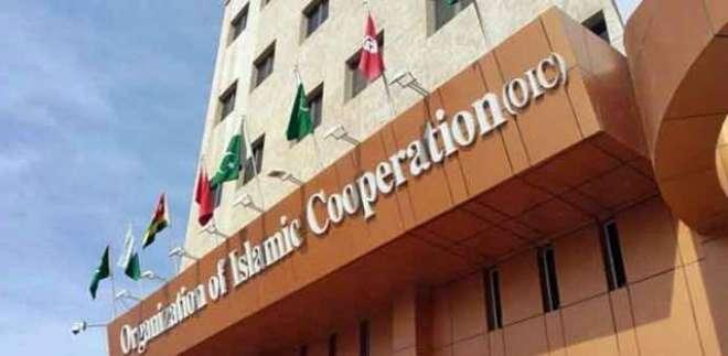 سعودی عرب کے مطالبے پر او آئی سی کا غیر معمولی اجلاس اتوار کو جدہ میں ..