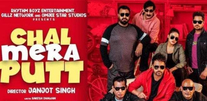 پاکستانی اور بھارتی فنکاروں پر مشتمل پنجابی فلم '' چل میرے پُتر '' ..