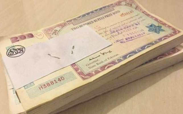 25 ہزار روپے مالیت کے قومی انعامی بانڈز کی قرعہ اندازی 3 فروری کو ہو گی