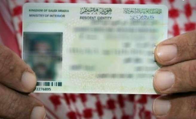 سعودی عرب میں اہلِ خانہ کے ہمراہ مقیم تارکین وطن میں پریشانی کی لہر ..