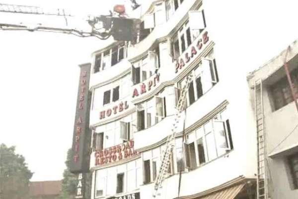 نئی دہلی کے ہوٹل میں آگ لگنے سے 17 افراد ہلاک،50افرادکو بچا لیا گیا
