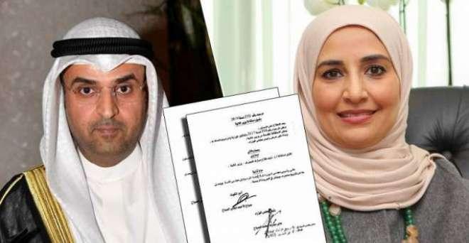 مریم العقیل کویت کی پہلی خاتون وزیر خزانہ تعینات