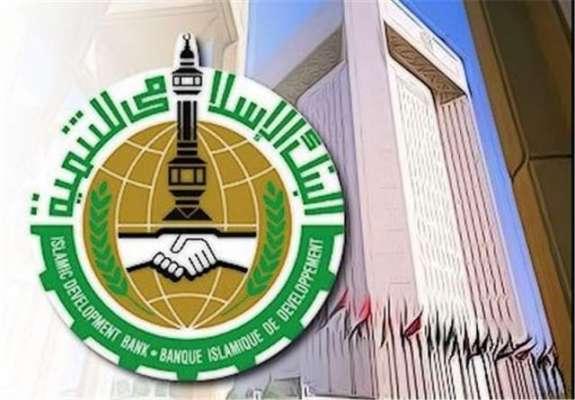 اسلامی ترقیاتی بینک پاکستان کو 551 ملین ڈالر کا قرضہ دے گا