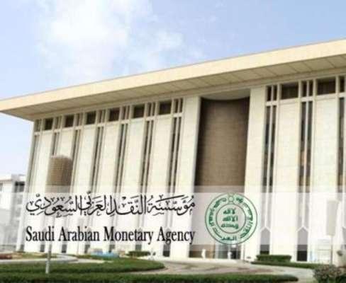 اب سعودی عرب میں مقیم غیر مُلکیوں کے بچے بھی بینک اکاؤنٹ کھُلوا سکتے ..