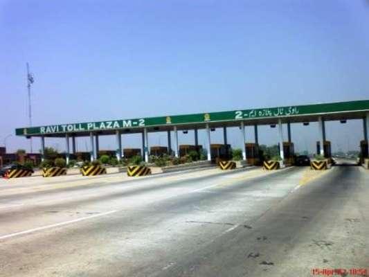 ایم ٹو موٹروے کیلئے لاہور میں قائم ٹول پلازہ ختم کرنے کا فیصلہ