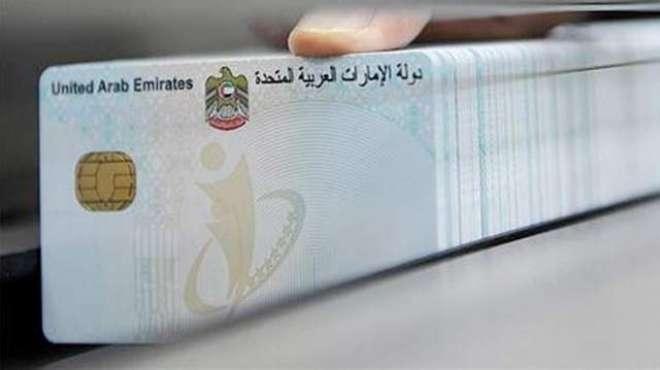 اماراتی شناختی کارڈ کی تجدید سے پہلے چند ہدایات ضرور پڑھ لیں