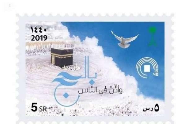 سعودی حکومت نے حج کے موقع پر نیا ڈاک ٹکٹ جاری کر دیئے گئے