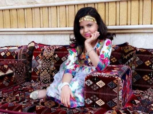 سعودی عرب کی سوشل میڈیا سٹار 9 سالہ بچی اللہ کو پیاری ہو گئی