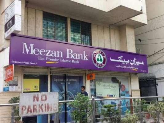 میزان بینک کے منافع میں گذشتہ سال 72 فیصد اضافہ