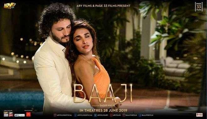 ہدایتکار ثاقب ملک کی فلم باجی11ویں کراچی لٹریچر فیسٹیول میں دکھائی ..