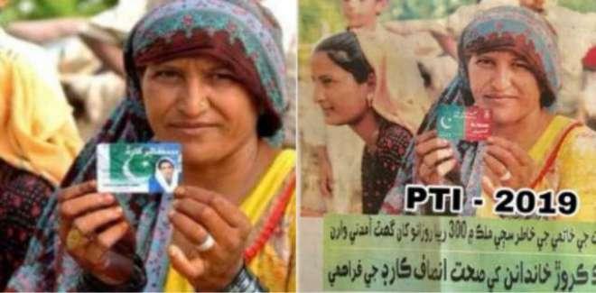 پاکستان تحریک انصاف کے صحت کارڈ کی تصویر سوشل میڈیا پر زیر بحث