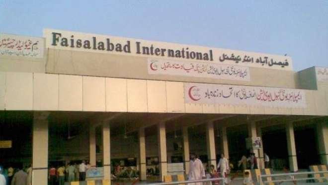 فیصل آباد چیمبر کا فیصل آباد ایئر پورٹ پر جدید سہولیات کی فراہمی ..
