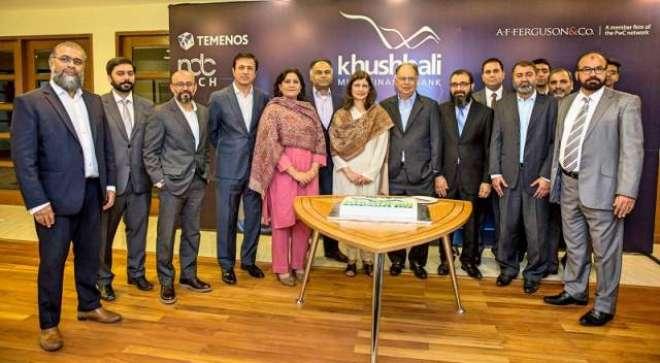 خوشحالی مائیکرو فنانس بینک NdcTech پاکستان کے ساتھ