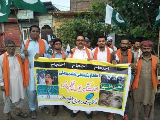 ظفروال : مقبوضہ کشمیر پر ہندوستان کے ظلم و ستم کے خلاف ہندو برادری نے ..