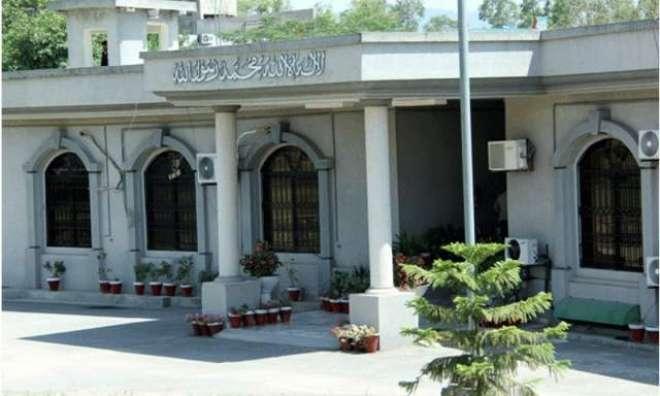 سپریم کورٹ نے اسلام آباد کے جوڈیشل افسران کے سروس رولز سے متعلق کیس ..