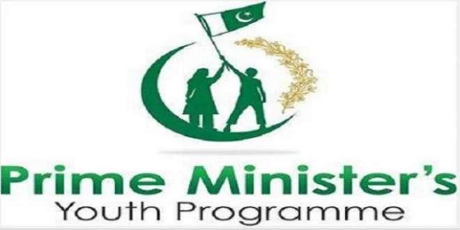 پرائم منسٹر لون سکیم، نوجوانوں کیلئے قرضوں کے حصول کا طریقہ کار جاری