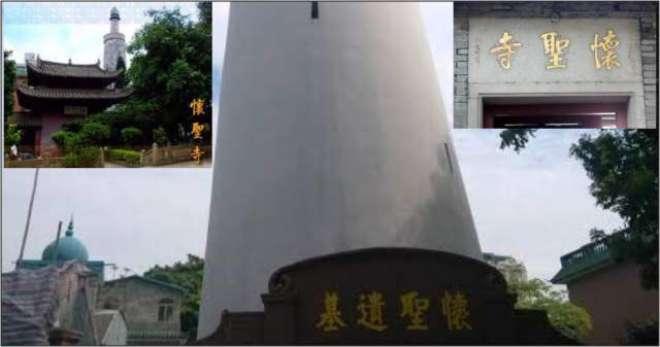 چین میں موجود اسلام کی پہلی مسجد 1400 سال قدیم نکلی