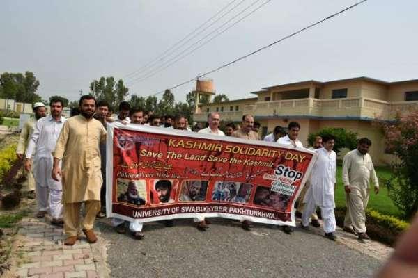وویمن یونیورسٹی صوابی میں یوم یکجہتی کشمیرکے حوالے سے تقریب