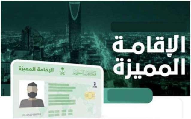 سعودی عرب کی جانب سے منفرد اقاموں کا اجراء نومبر میں شروع ہو جائے گا