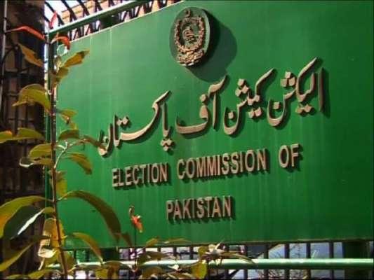 تحریک لبیک پاکستان پر کیسز کی مکمل تفصیلات جمع کرائیں، الیکشن کمیشن ..
