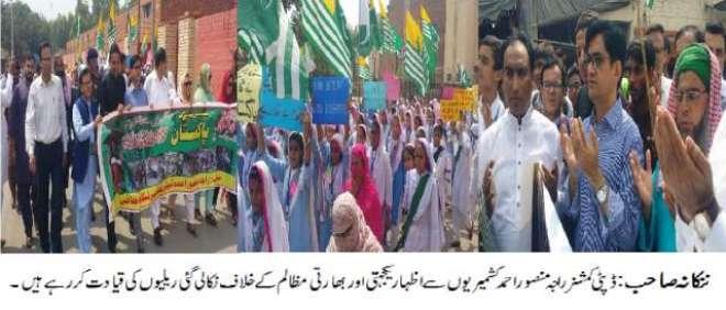 ننکانہ صاحب: ڈپٹی کمشنر راجہ منصور احمد کی زیر قیادت یکجہتی کشمیر کے ..