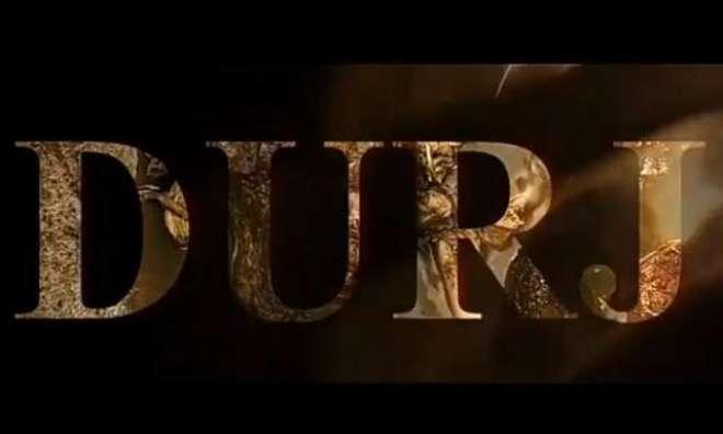 فلم ''دُرج ''کوپاکستان میں ڈسٹیبوٹرز نہ ملنے پر  مشکلات کا سامنا