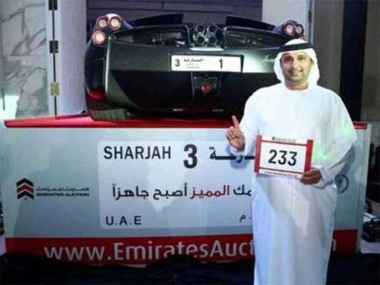 متحدہ عرب امارات میں گاڑی کی نمبر پلیٹ 36 لاکھ درہم میں فروخت ہوئی