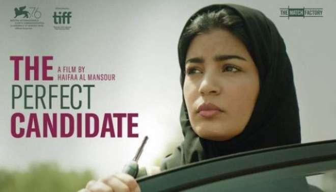 سعودی فلم اگلے آسکر ایوارڈ کی فارن کیٹگری کے لیے نامزدگی کی دوڑ میں ..