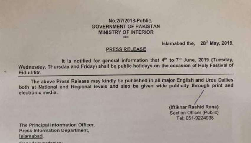 وفاقی حکومت کی جانب سے جاری کیا گیا نوٹیفکیشن
