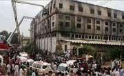 انسداد دہشتگردی عدالت نے 8 سال بعد سانحہ بلدیہ فیکٹری کیس کا فیصلہ سنا ..
