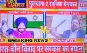 سرحدی، سفارتی اور سیاسی محاذوں پر ہارنے کے بعد بھارت نے ٹی وی شوز میں ..