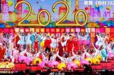 نئے چینی سال کا آغاز، جدید سہ جہتی ٹیکنالوجی کے ساتھ کیا گیا