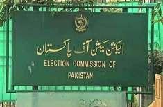 الیکشن کمیشن نے وفاقی وزراء کی پریس کانفرنس کا نوٹس لے لیا
