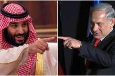 سعودی ولی عہد کی اسرائیلی وزیراعظم سے ملاقات کی افواہیں