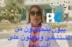 کویت میں کرونا وائرس کی مریضہ نے نرس پر تھُوک پھینک دی