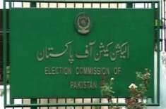 پہلی بار ریٹائرڈ بیوروکریٹ چیف الیکشن کمشنر تعینات