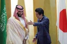 سعودی ولی عہد موسم سرما کی مناسبت سے بنائے گئے خیمے میں جاپانی وزیراعظم ..