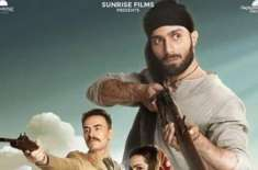 نئی پاکستانی فلم 'گواہ رہنا ' کا پوسٹر جاری