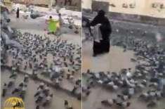 خانہ کعبہ کے باہرویران سڑک پر دُعائیں مانگتی خاتون کی ویڈیو نے سب کو ..