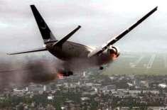 پی آئی اے اے ٹی آر طیارہ حادثہ کیس سول ایوی ایشن نے رپورٹ جمع کرادی