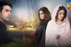 جنید خان اور حرا مانی ایک بار پھر ہم ٹی وی کے ڈرامہ''کشف'' میں ایک ..